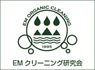 EMクリーニング研究会